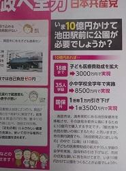 池田保健所移転が白紙撤回されました_c0133503_19500579.jpg