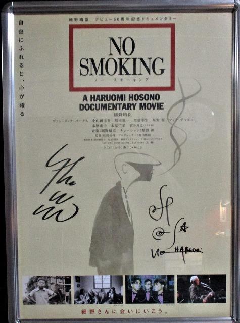 細野晴臣デビュー50周年ドキュメンタリー映画「NO SMOKING」_b0163804_16102760.jpg