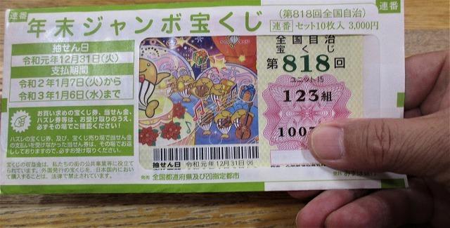 年末ジャンボ宝くじ購入_b0163804_17241780.jpg
