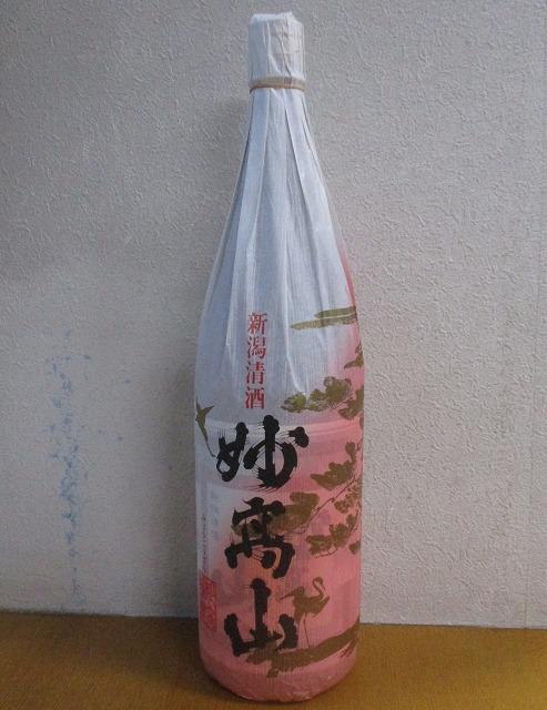 妙高酒造_b0163804_17282762.jpg
