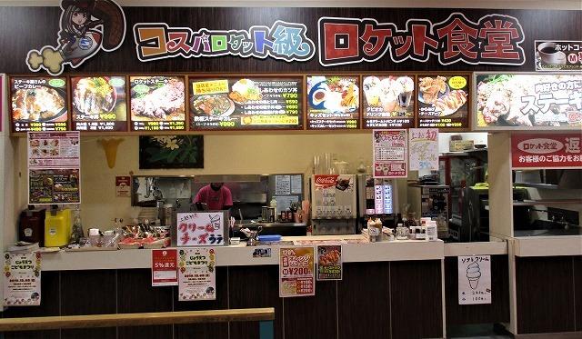 ロケット食堂 ステーキ丼_b0163804_19594443.jpg
