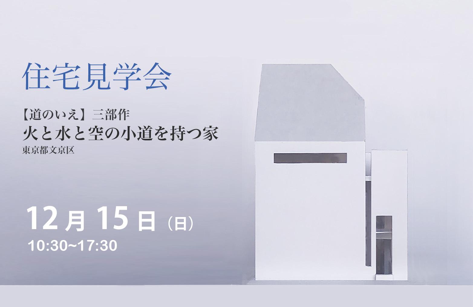 ★オープンハウスのお知らせ★_f0039406_20220558.jpg