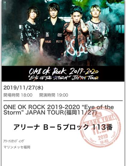 ONE OK ROCK ライブに行って来た 2019 @マリンメッセ福岡_f0085810_21392317.jpg