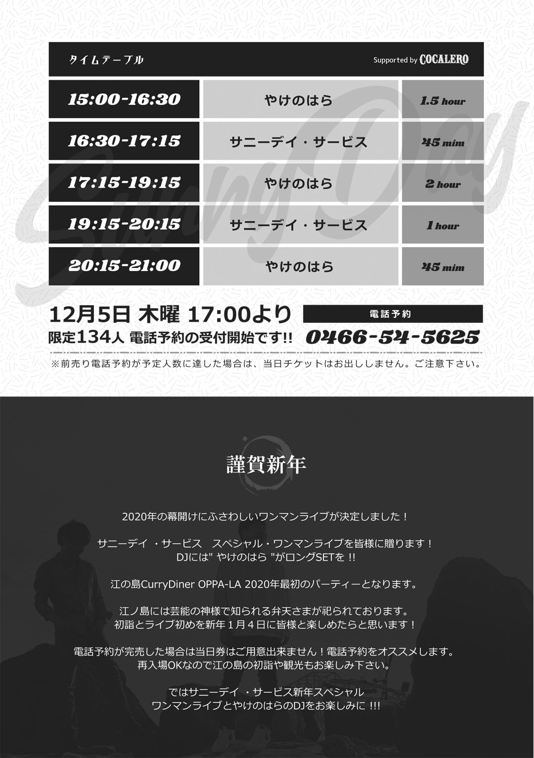 2020新年ライブ初め!1月4日! サニーデイ・サービス 2SETワンマンライブが江の島OPPA-LAにて決定!!!_d0106911_16355467.jpg