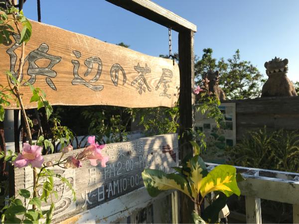 2019 沖縄の旅 2 @ 浜辺の茶屋_b0157216_23101459.jpg