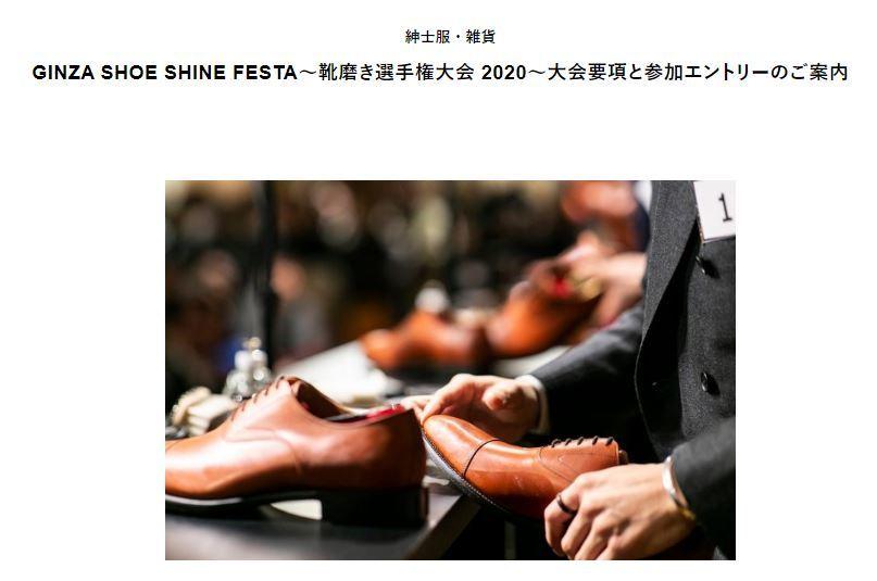 来月開催!靴磨き選手権大会、参戦します!_f0283816_18134339.jpg
