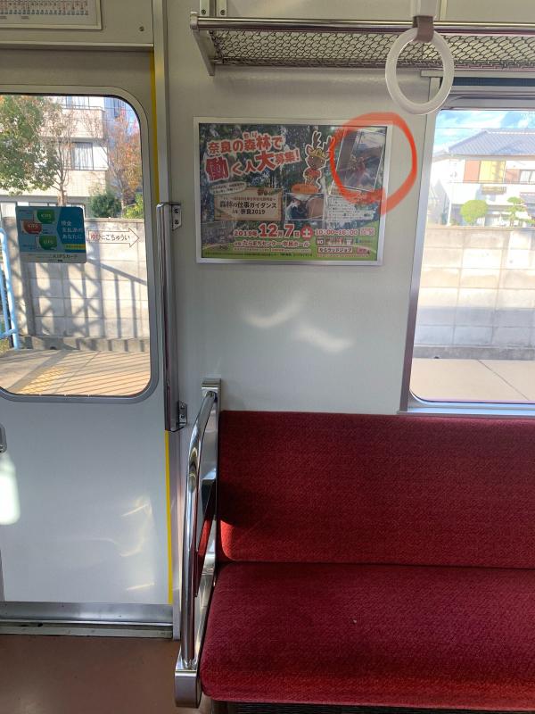 近鉄電車に森林(もり)の仕事ポスター_e0415021_13201707.jpg