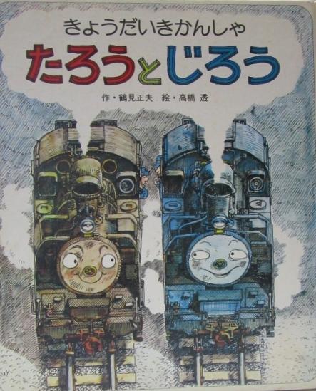 鉄道絵本館その1「きょうだいきかんしゃ たろうとじろう」_f0227828_20574589.jpg