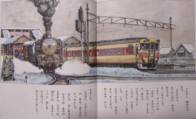 鉄道絵本館その1「きょうだいきかんしゃ たろうとじろう」_f0227828_20575634.jpg