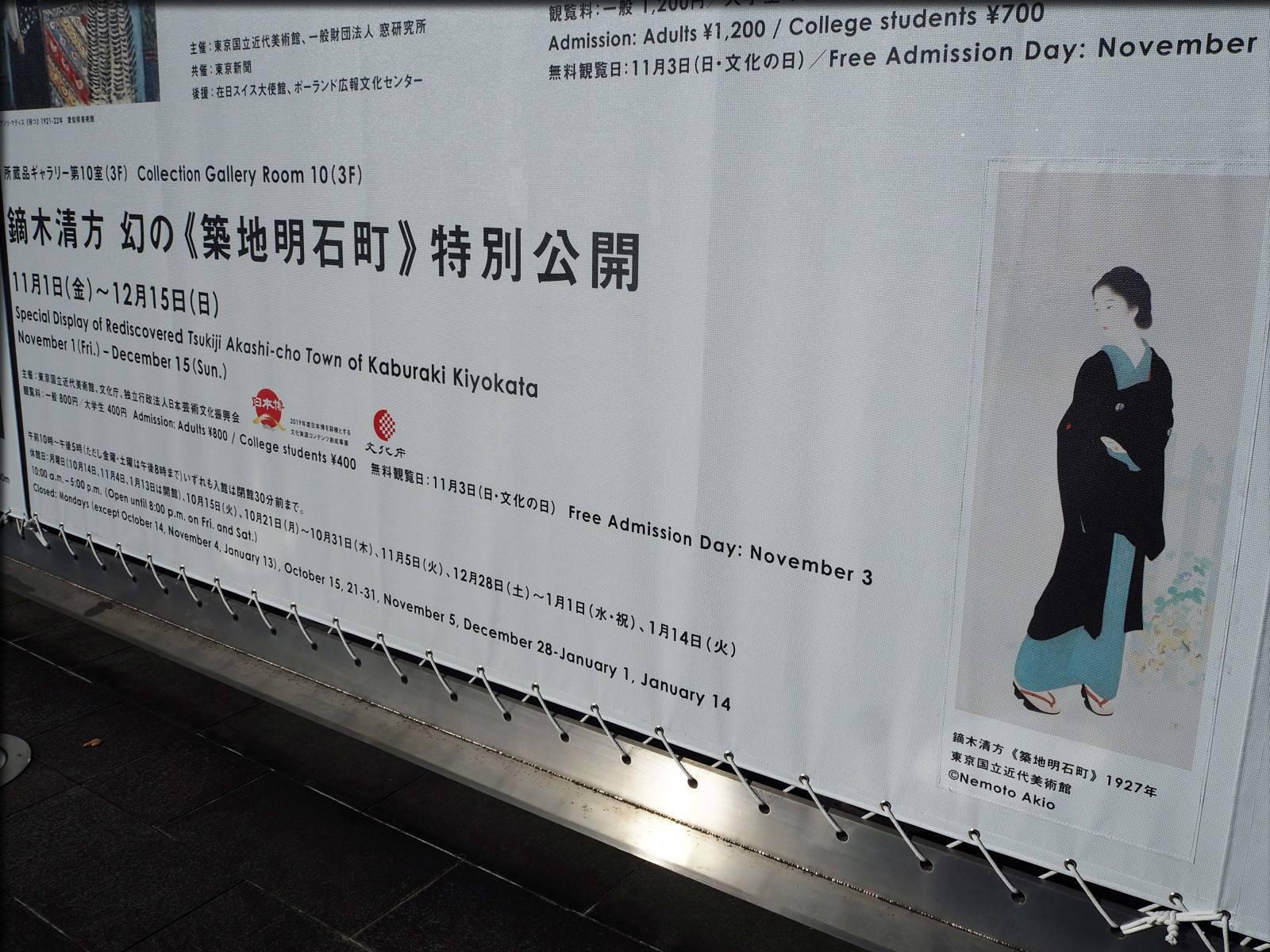 東京国立近代美術館で鏑木清方を観賞_b0054329_08213043.jpg