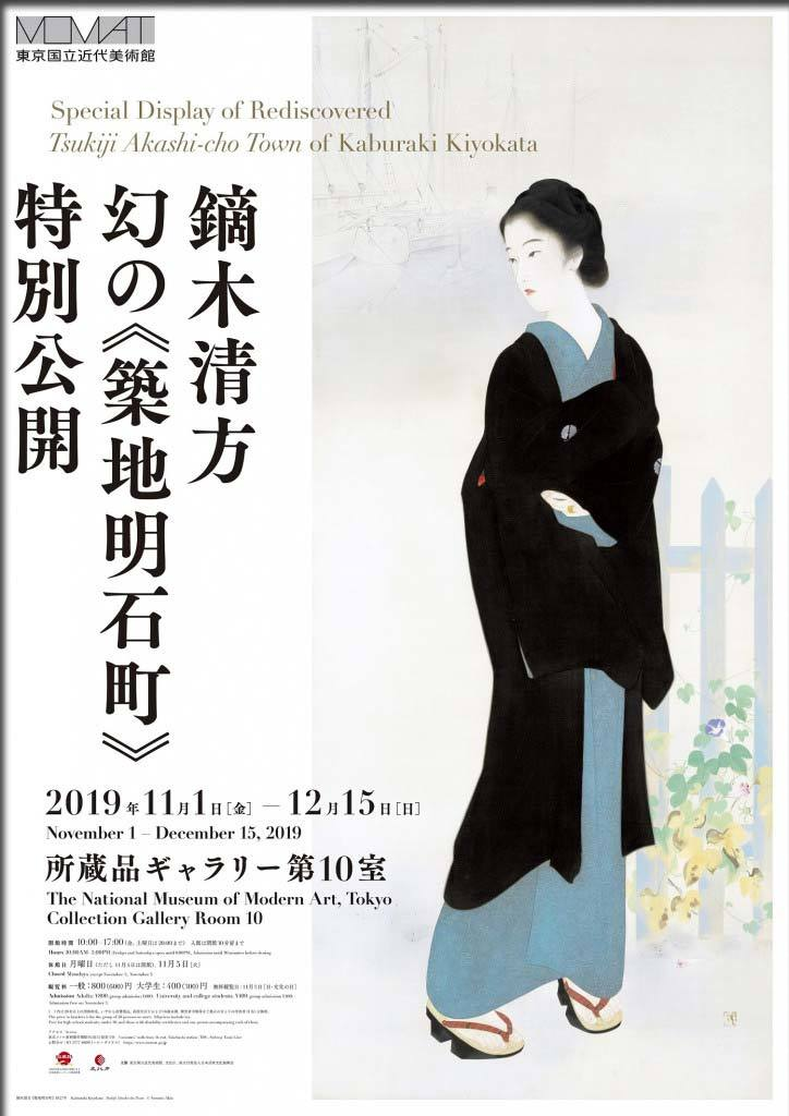 東京国立近代美術館で鏑木清方を観賞_b0054329_08262108.jpg