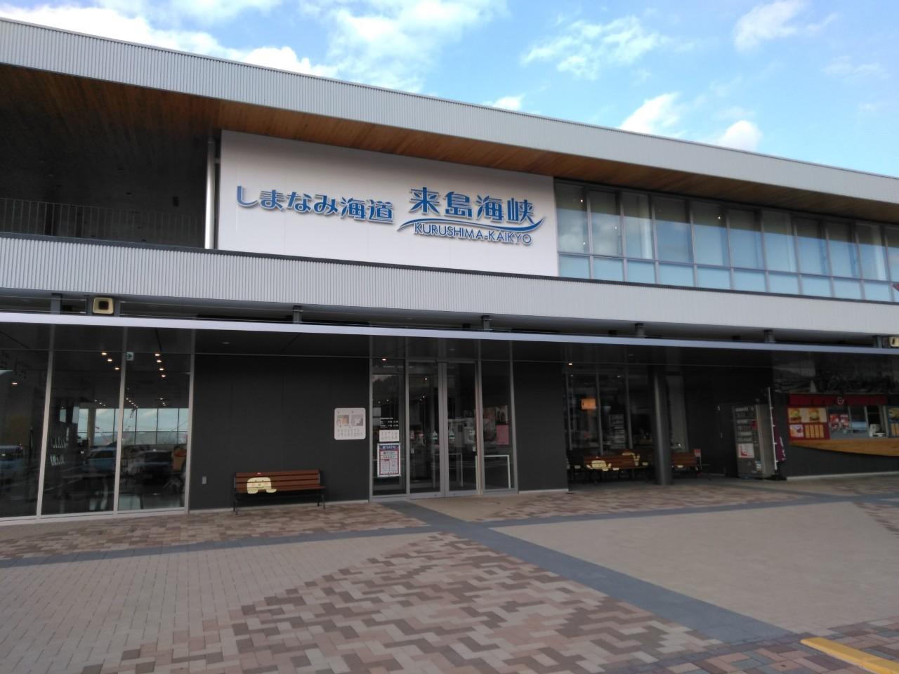 キャンピングカー旅 愛媛県「松山市」~「今治市」_d0228130_16121236.jpg