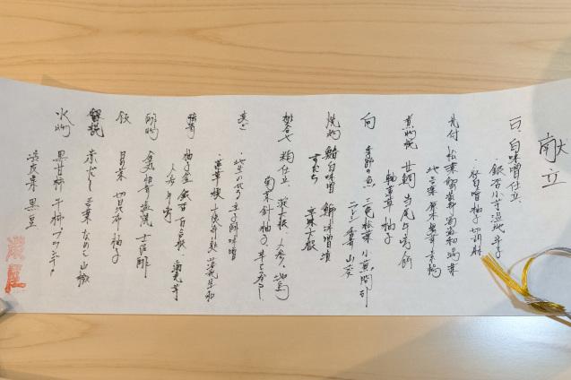 食道具竹上で味わう 炭屋旅館のめくるめく茶懐石の世界_e0369736_09013753.jpg