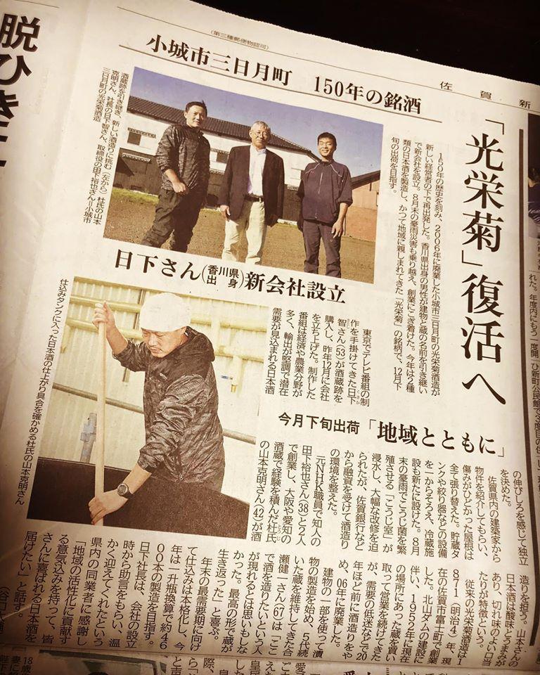 【予約解禁】衝撃Debut‼『Hello!! 光栄菊!!』SAGA JAPAN_e0173738_19272261.jpg