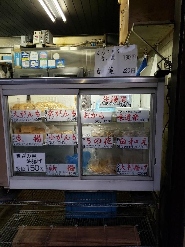 とうふ 安達屋(東京都中央区築地)_a0105740_13310177.jpg