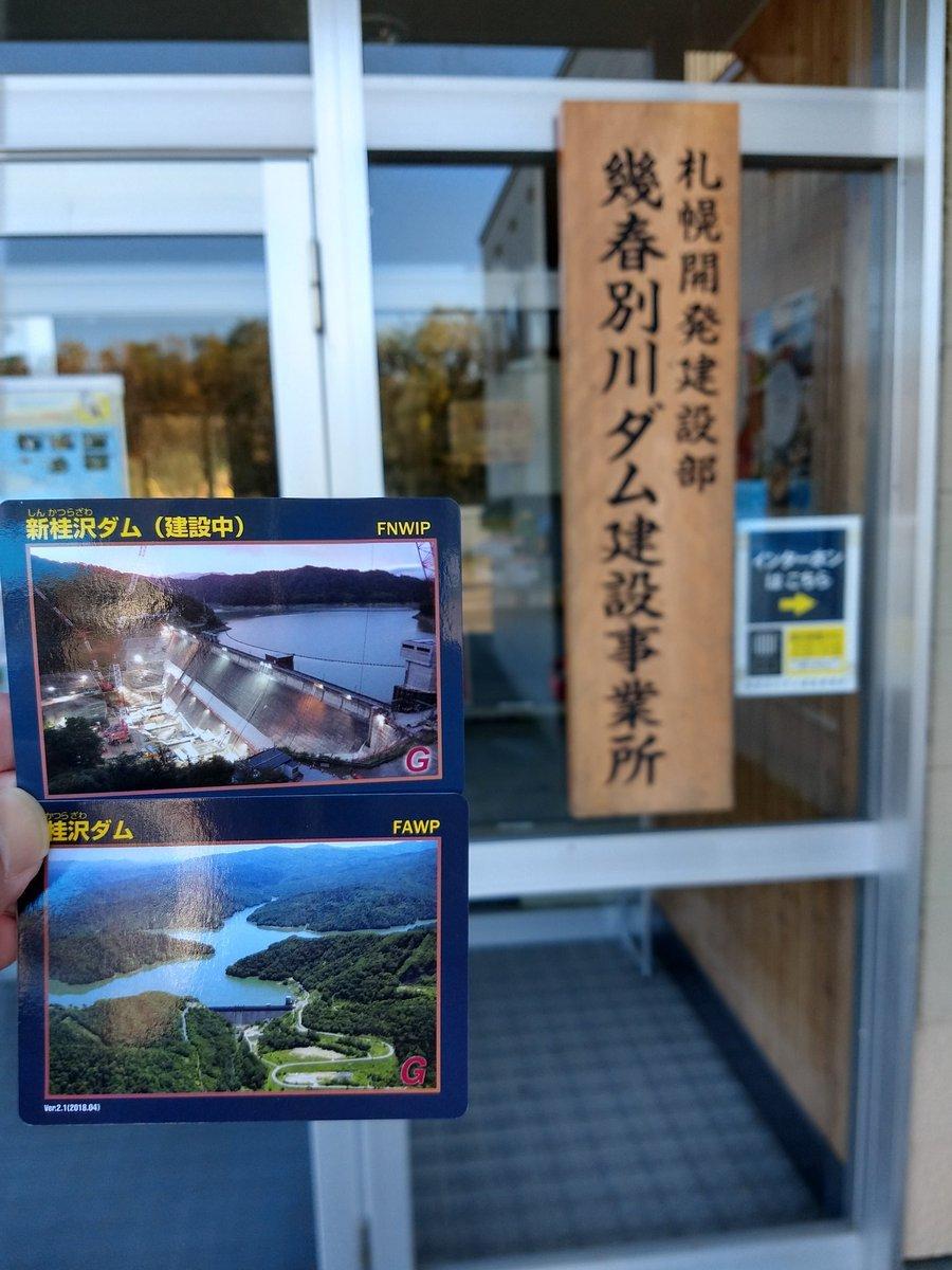2019.10.18 新桂沢ダム_a0225740_14580724.jpg