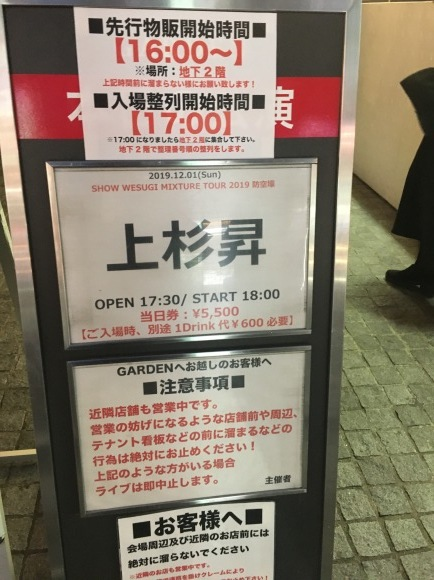 2019年12月1日(日)「SHOW WESUGI MIXTURE TOUR 2019 防空壕 」in 東京_d0335541_16394111.jpeg