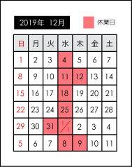 12月及び年末年始の営業日_d0105742_12120210.jpg