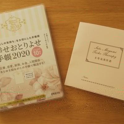 191204 本日締切!「手帳セラピー祭」@京都_f0164842_14514360.jpg