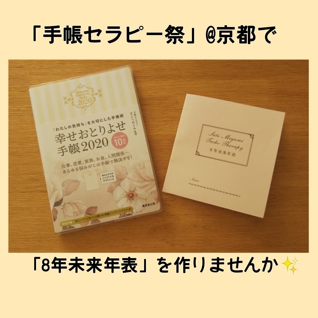 191204 本日締切!「手帳セラピー祭」@京都_f0164842_14515983.jpg