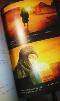 『絵巻水滸伝 田虎王慶篇 第1巻』ができました!_b0145843_23193941.jpg