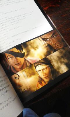 『絵巻水滸伝 田虎王慶篇 第1巻』ができました!_b0145843_23195423.jpg