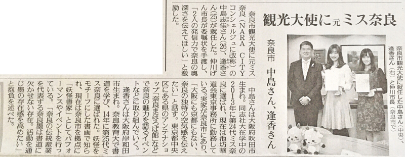 奈良市観光大使に!!_b0405445_07495352.jpg