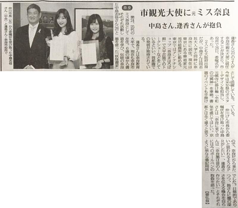 奈良市観光大使に!!_b0405445_09054747.jpg