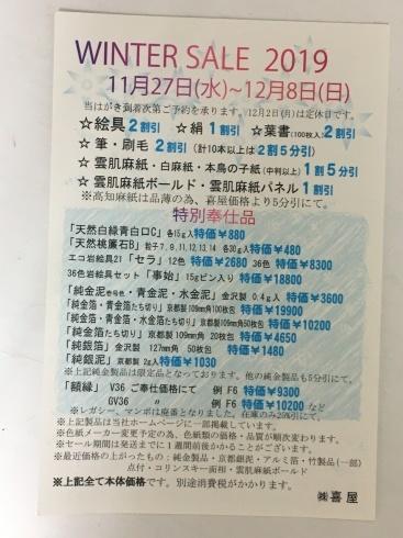 喜屋さんセール_c0160745_08410160.jpeg