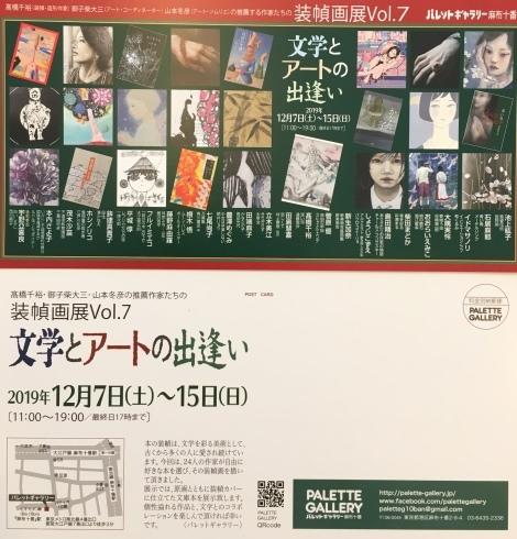 展覧会のお知らせ。「文学とアートの出会い」_c0160745_08524808.jpeg