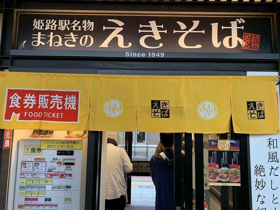 姫路の蕎麦「えきそば」_e0173645_07312301.jpg