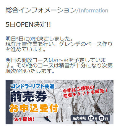 岩手・夏油高原スキー場は明日12月5日にOPEN!!_e0037849_19540768.jpg