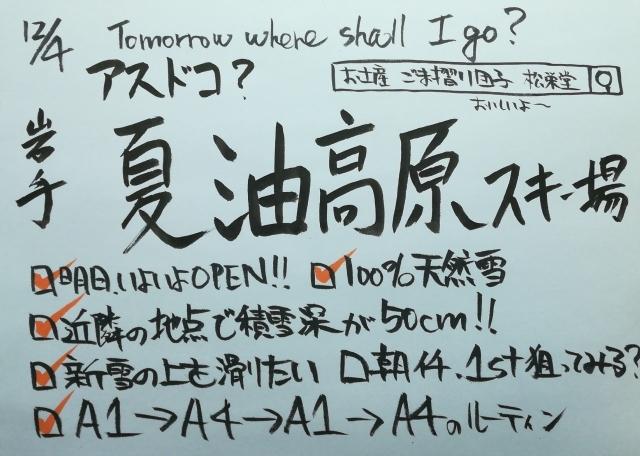 【アスドコ】明日はどこへ行こう_e0037849_21554354.jpg