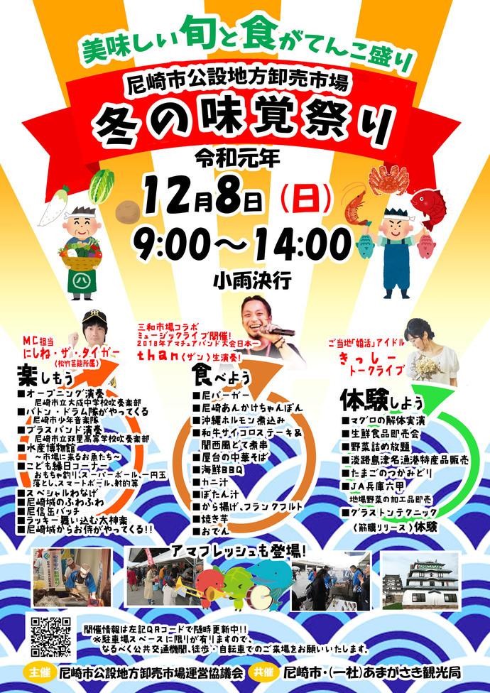 秋の味覚祭り(尼崎市公設地方卸売市場)_e0175651_13214472.jpg
