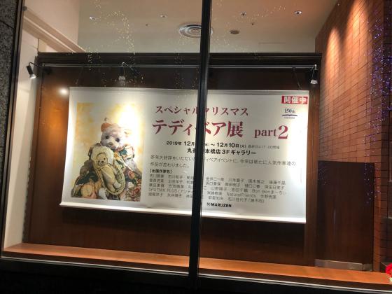 スペシャルクリスマステディベア展 東京日本橋_f0362755_00462768.jpg