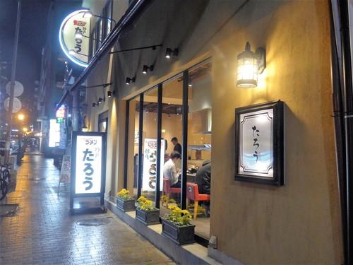 神戸・三宮「ラーメンたろう トアロード店」へ行く。_f0232060_0211451.jpg