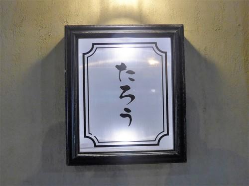 神戸・三宮「ラーメンたろう トアロード店」へ行く。_f0232060_0222579.jpg