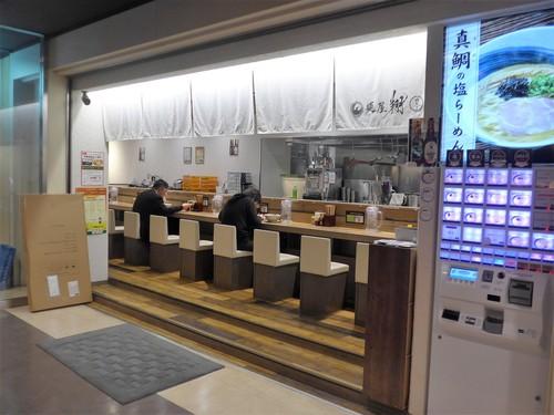 西新宿「麺屋翔 みなと」へ行く。_f0232060_0374036.jpg