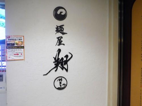 西新宿「麺屋翔 みなと」へ行く。_f0232060_0375783.jpg
