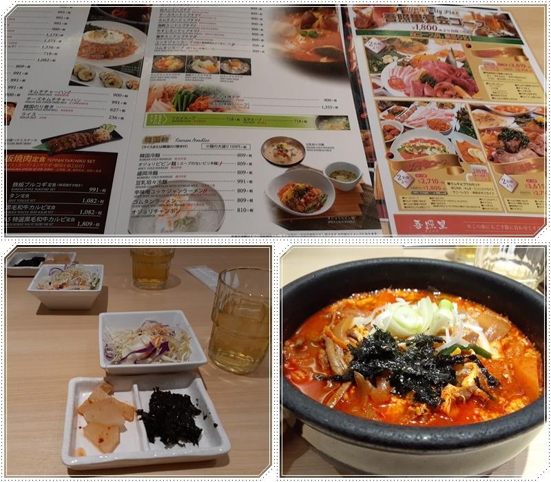 韓国料理・おじょり_b0236665_12144607.jpg