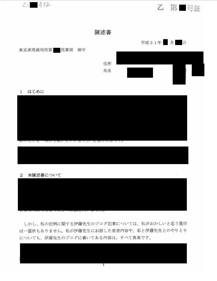 B医師との裁判   東京高等裁判所における 患者さん:betaさん(仮名)さんの証言陳述書_d0092965_03104041.jpg