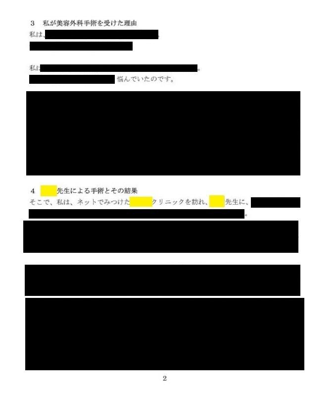 B医師との裁判   東京高等裁判所における 患者さん:betaさん(仮名)さんの証言陳述書_d0092965_03105128.jpg
