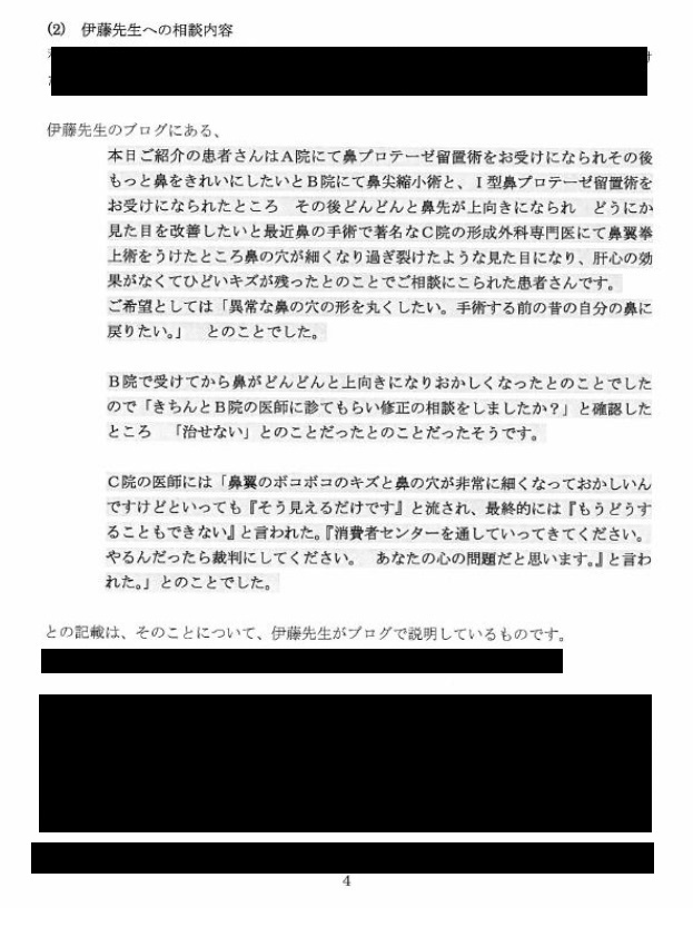 B医師との裁判   東京高等裁判所における 患者さん:betaさん(仮名)さんの証言陳述書_d0092965_03113286.jpg