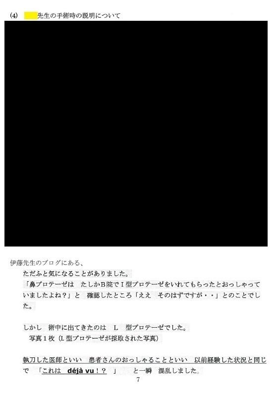 B医師との裁判   東京高等裁判所における 患者さん:betaさん(仮名)さんの証言陳述書_d0092965_03120974.jpg