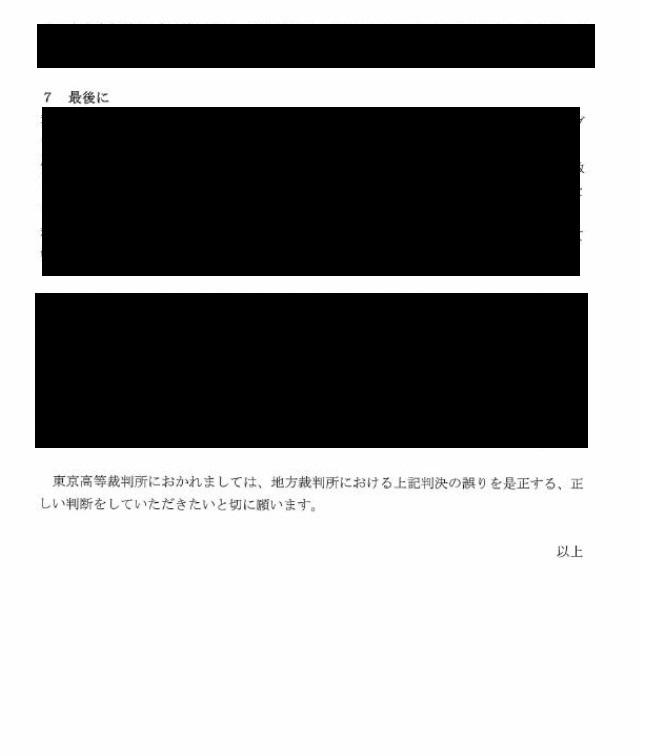 B医師との裁判   東京高等裁判所における 患者さん:betaさん(仮名)さんの証言陳述書_d0092965_03130209.jpg