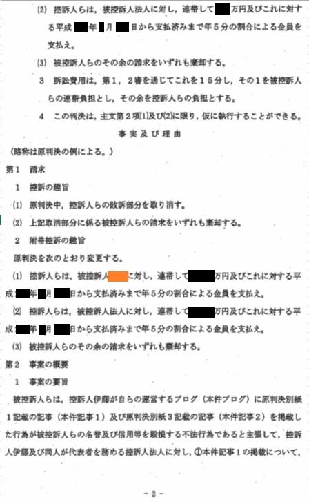 B医師裁判 東京高等裁判所判決_d0092965_03221710.jpg