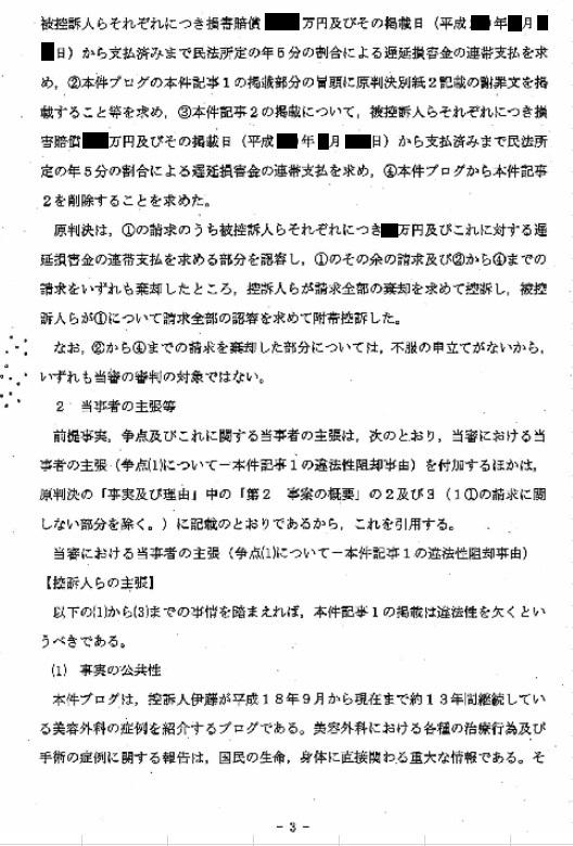 B医師裁判 東京高等裁判所判決_d0092965_03223066.jpg