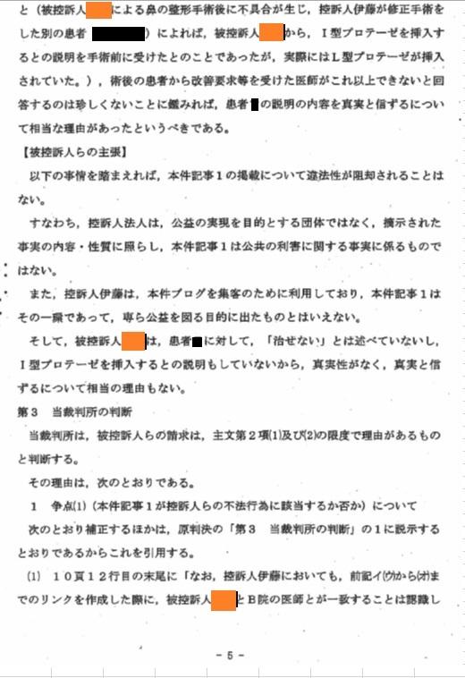 B医師裁判 東京高等裁判所判決_d0092965_03225781.jpg