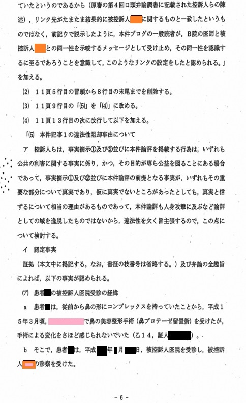 B医師裁判 東京高等裁判所判決_d0092965_03230945.jpg