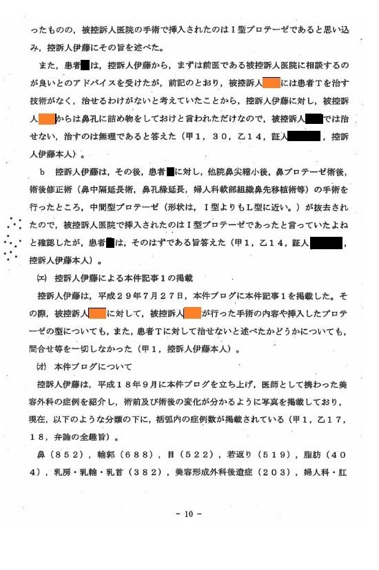 B医師裁判 東京高等裁判所判決_d0092965_03242866.jpg